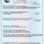 Сертификат Эронестил